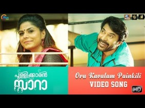 Oru Kavalam Painkili Song Lyrics
