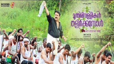 Punnamada Kayal Song Lyrics