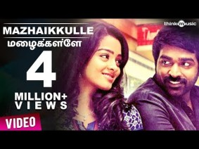 Mazhaikkulle Song Lyrics