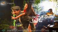 Pushpaka Vimana Lyrics