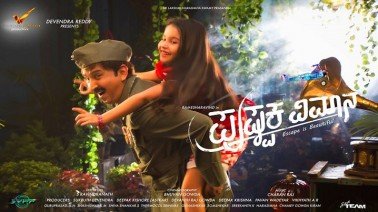 Pushpaka Vimana songs lyrics
