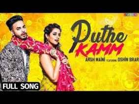 Puthe Kamm Song Lyrics