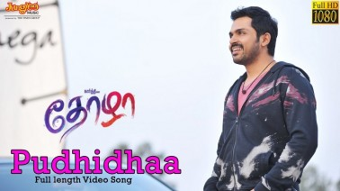Puthitha Song Lyrics