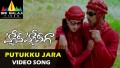 Putukku Jara Jara Song Lyrics