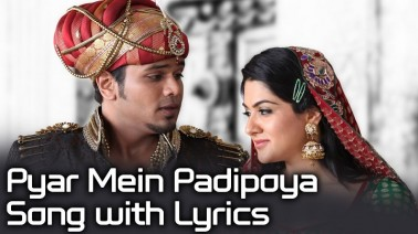 Pyar Mein Song Lyrics