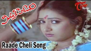 Raade Cheli Song Lyrics