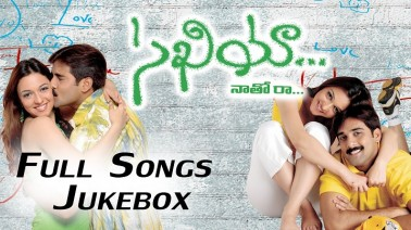 Raadhu Kada Song Lyrics