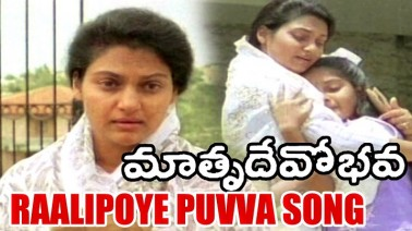 Raalipoye Puvva Song Lyrics