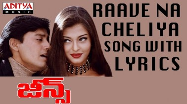 Raave Naa Cheliya Song Lyrics