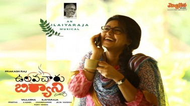 Raayaleni Lekhane Song Lyrics