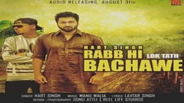 Rabb Hi Bachawe Song Lyrics