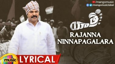 Rajanna Ninnapagalara Song Lyrics