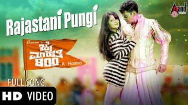Rajastani Pungi Song Lyrics