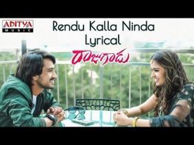 Rendu Kalla Ninda Song Lyrics