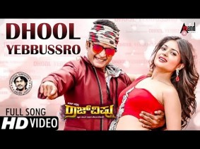 Dhool Yebbussro Song Lyrics