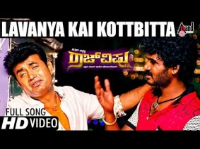 Lavanya Kai Kottbitta Song Lyrics
