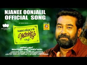 Njanee Oonjalil Song Lyrics