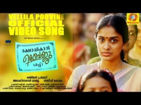 Vellila Poovine Song Lyrics