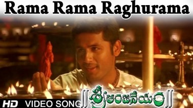 Rama Rama Raghurama Song Lyrics
