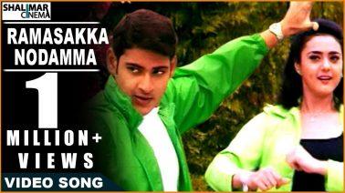 Rama Sakkanodamma Chandamama Song Lyrics