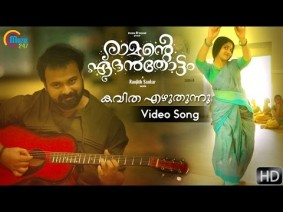 Kavitha Ezhuthunnu Song Lyrics