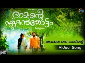 Akale Oru Kaadinte Song Lyrics