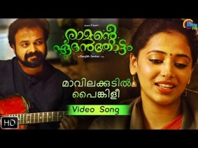 Maavilakudil Song Lyrics