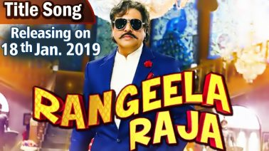 Rangeela Raja Song Lyrics