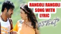 Rangoli Rangoli Song Lyrics
