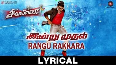Rangu Rakkara Song Lyrics