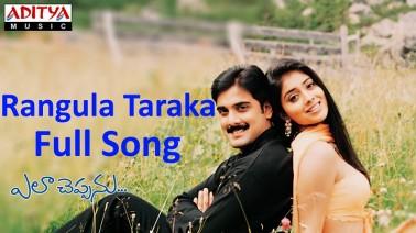Rangula Taraka Song Lyrics