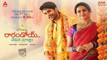 Rarandoi Veduka Chudham songs lyrics