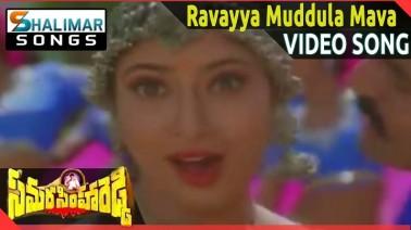 Ravayya Muddula Mama Song Lyrics