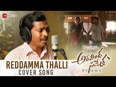 Reddamma Thalli (Cover Version) Song Lyrics