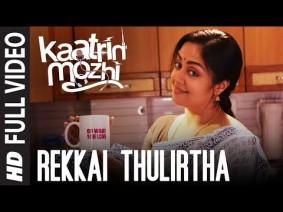 Rekkai Thulirtha Song Lyrics