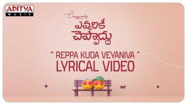 Reppakuda Veyaniva Song Lyrics
