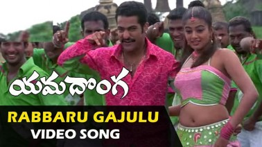 Rubberu Gajulu Song Lyrics