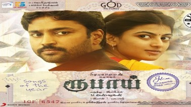 Rubaai Lyrics