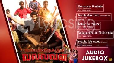 Saadhu Mirandal Song Lyrics