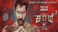 Saamy Square Lyrics