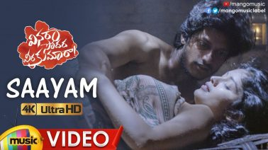 Sayam Chirusayam Vyavasayam Song Lyrics