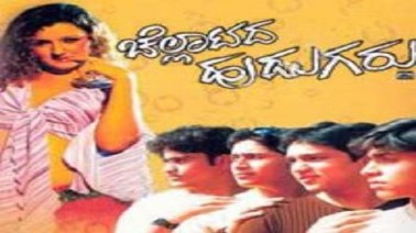 Saddu Maadade Song Lyrics