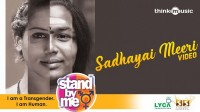 Sadhayai Meeri - Single (Album) Lyrics