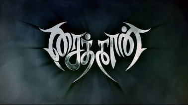 Saithan Lyrics