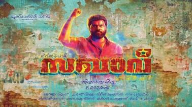 Sakhavu Lyrics
