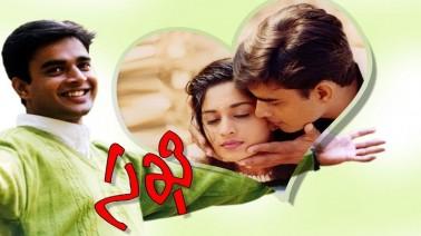 Sakhi Lyrics