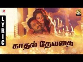 Kadhal Devathai Song Lyrics