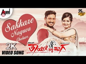 Sakkare Naguva Cheluve Song Lyrics