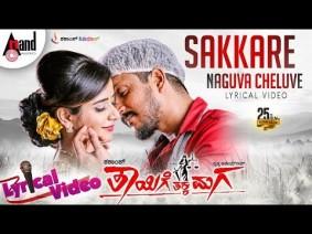 Sakkare Naguva Cheluve Song Lyrics