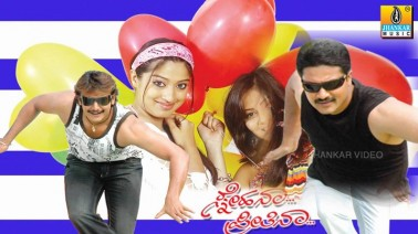 Sakku Sakku Saku Song Lyrics